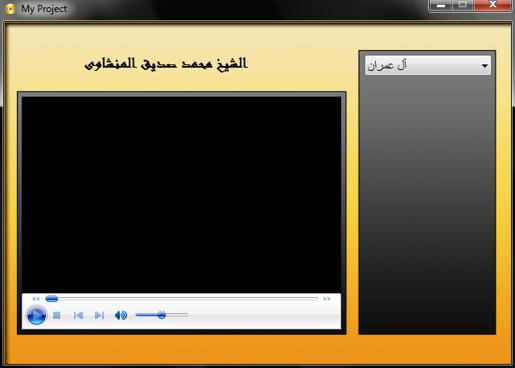 برنامج Qurany قرآنى القرآن الكريم الشيخ المنشاوى